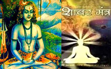 Shabar Vashikaran Mantras